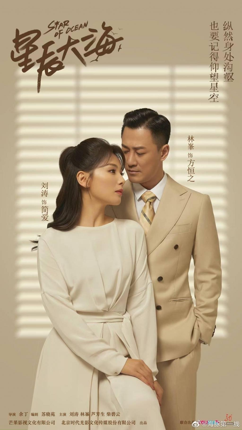 5 bộ phim Hoa ngữ tháng 10: Lưu Đào và Lâm Phong được chờ đón