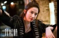 Lưu Diệc Phi 'khóa sổ' năm 2017 với 'Nhị đại yêu tinh'