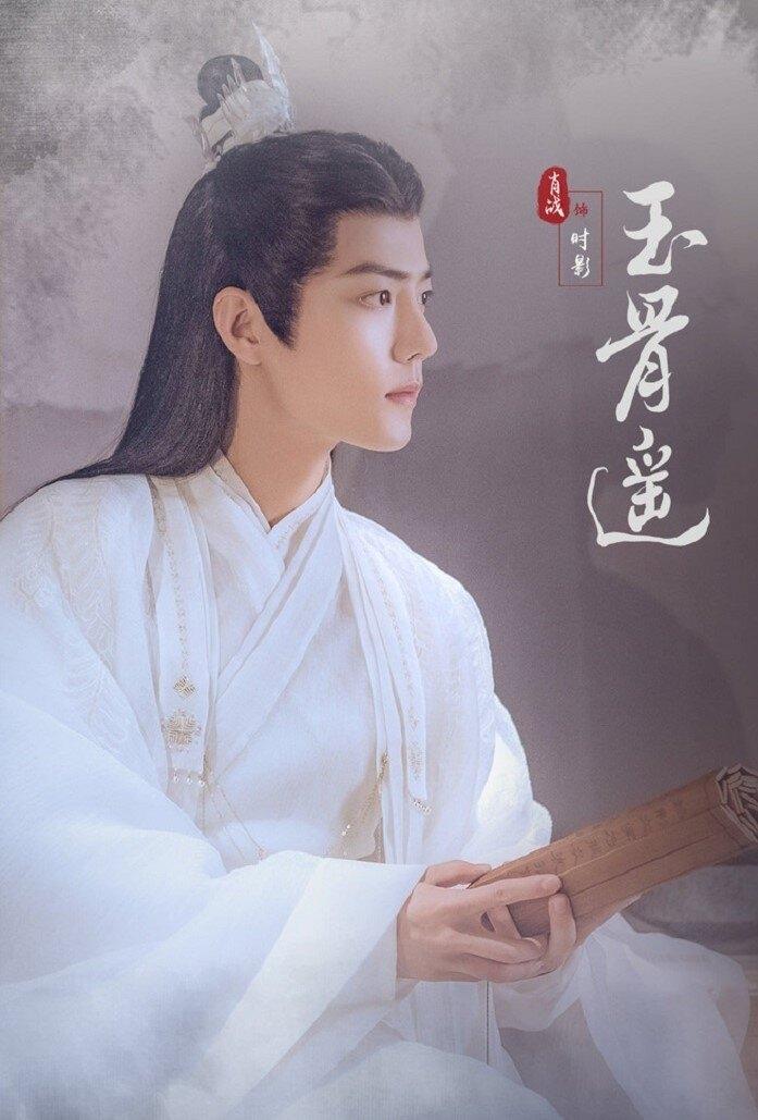Tiêu Chiến và Nhậm Mẫn đẹp mỹ mãn trong poster mới của 'Ngọc cốt dao'