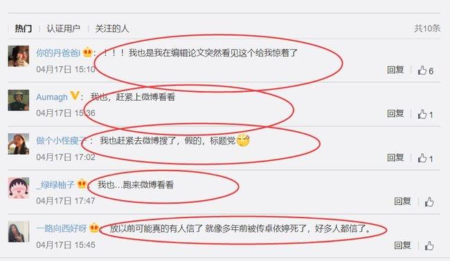 Trịnh Sảng bị tung tin đồn tự tử, netizen hoảng hốt đi tìm sự thật
