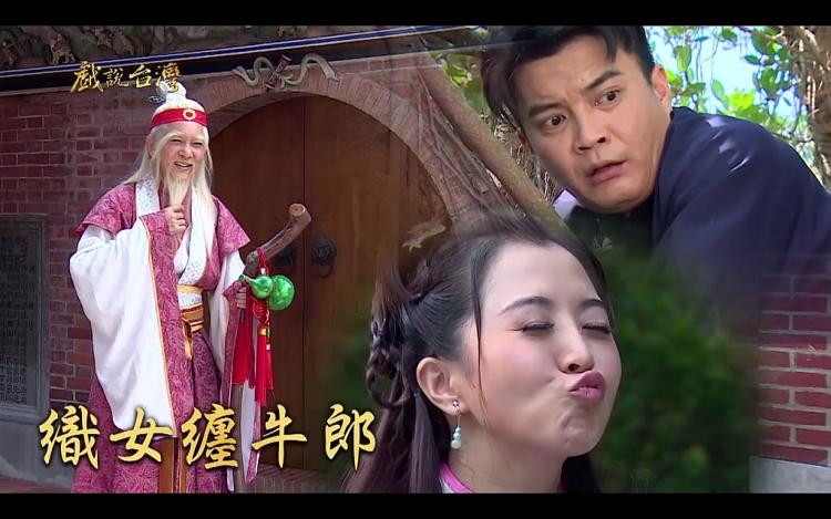Tháng mưa ngâu ở nhà xem tích truyện Ngưu Lang – Chức Nữ hậu truyện trong 'Nhân gian huyền ảo tân truyện'