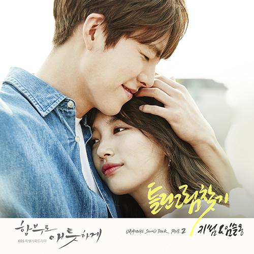 aYêu không kiểm soát là tác phẩm mới nhất của nữ biên kịch Lee Kyng Hee ra mắt hè năm nay