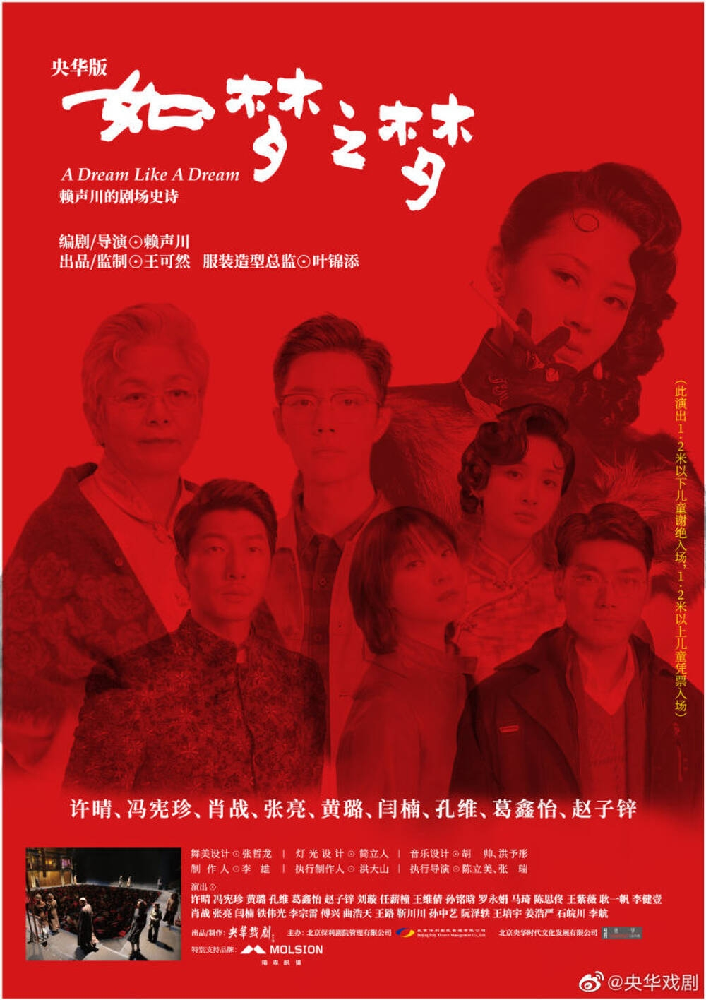 Tiêu Chiến 'lăm le' soán ngôi Hồ Ca trong 'Như mộng chi mộng', fan giành giật từng tấm vé